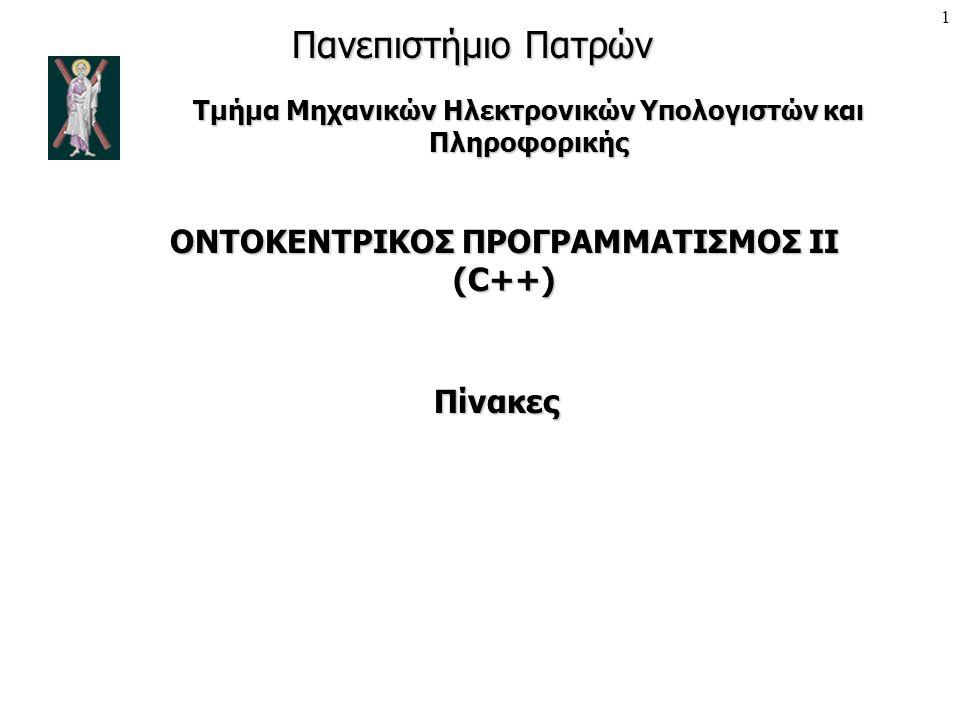 2 Εισαγωγή Πίνακες Δήλωση πίνακα Παραδείγματα χρήσης πίνακα Πέρασμα πίνακα σε συνάρτηση Ταξινόμηση πίνακα  Bubblesort Αναζήτηση πίνακα  Γραμμική Αναζήτηση  Δυαδική Αναζήτηση Πολυδιάστατοι πίνακες Παράδειγμα χρήσης πολυδιάστατου πίνακα Ασκήσεις Περιεχόμενα