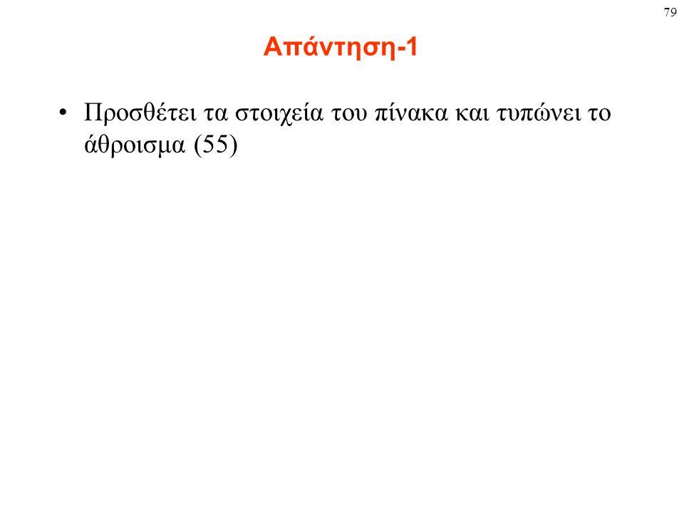 79 Απάντηση-1 Προσθέτει τα στοιχεία του πίνακα και τυπώνει το άθροισμα (55)