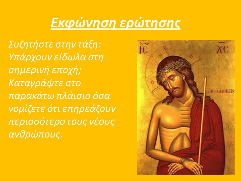 Λύση άσκησης Η ειδωλολατρεία στην σημερινή εποχή ονομάζεται νεοειδωλολατρεία.