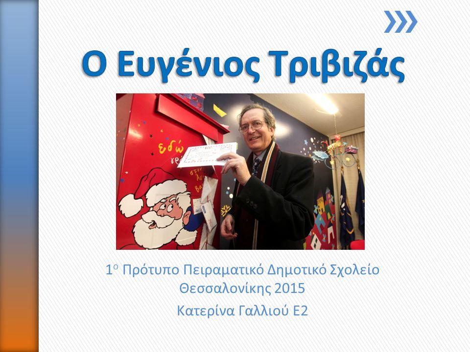 1 ο Πρότυπο Πειραματικό Δημοτικό Σχολείο Θεσσαλονίκης 2015 Κατερίνα Γαλλιού Ε2