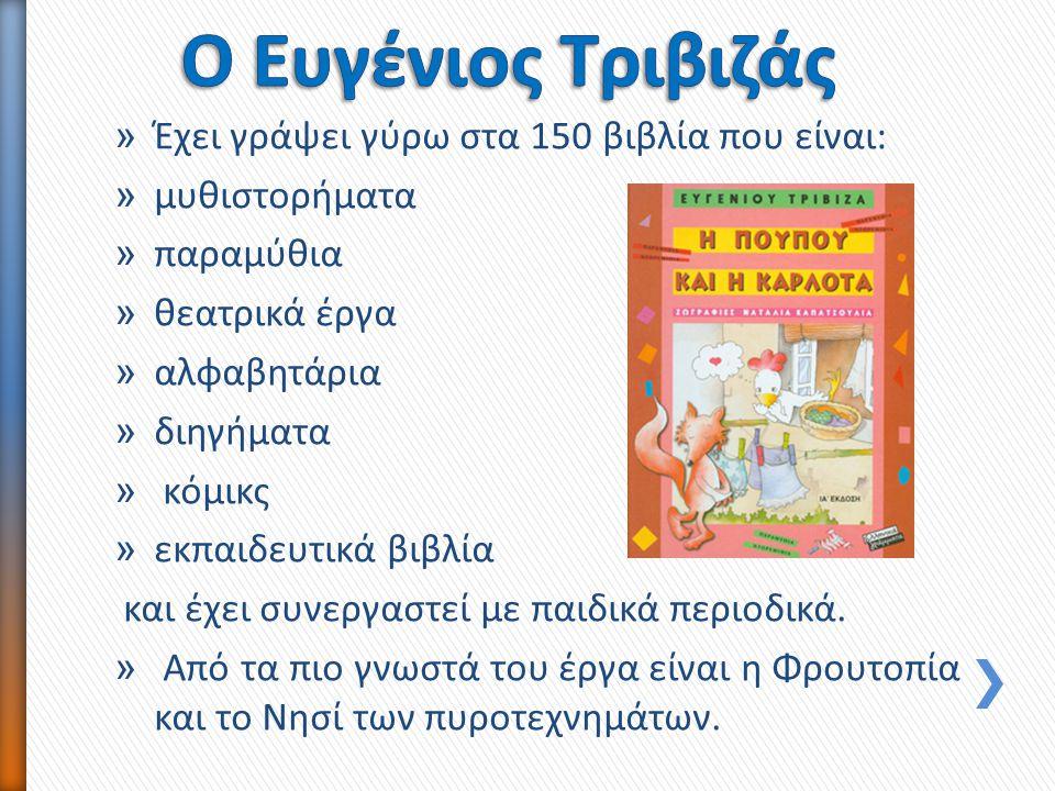 » Έχει γράψει γύρω στα 150 βιβλία που είναι: » μυθιστορήματα » παραμύθια » θεατρικά έργα » αλφαβητάρια » διηγήματα » κόμικς » εκπαιδευτικά βιβλία και