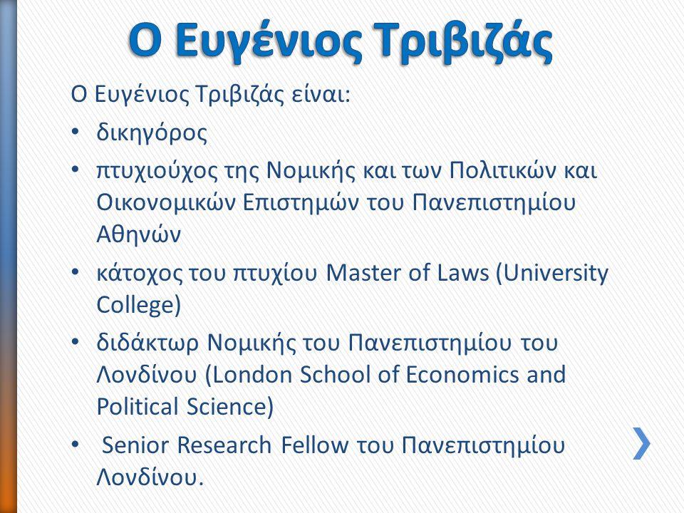 Ο Ευγένιος Τριβιζάς είναι: δικηγόρος πτυχιούχος της Νομικής και των Πολιτικών και Οικονομικών Επιστημών του Πανεπιστημίου Αθηνών κάτοχος του πτυχίου M
