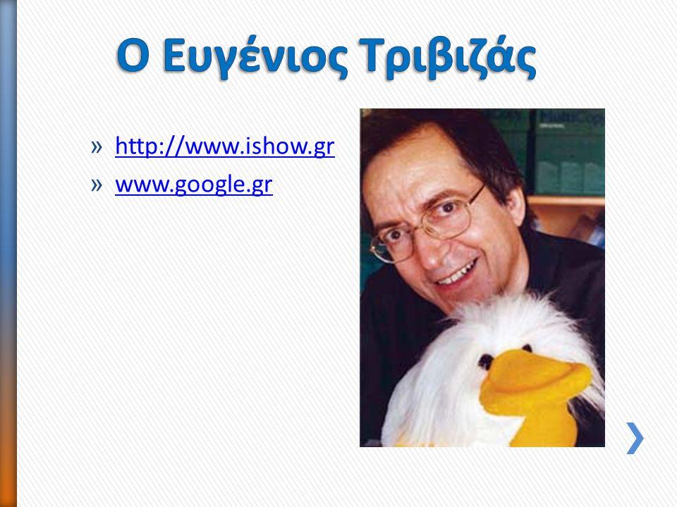 » http://www.ishow.gr http://www.ishow.gr » www.google.gr www.google.gr