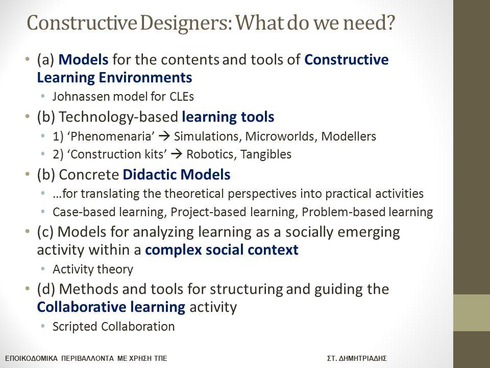 ΕΠΟΙΚΟΔΟΜΙΚΑ ΠΕΡΙΒΑΛΛΟΝΤΑ ΜΕ ΧΡΗΣΗ ΤΠΕ ΣΤ. ΔΗΜΗΤΡΙΑΔΗΣ Constructive Designers: What do we need.