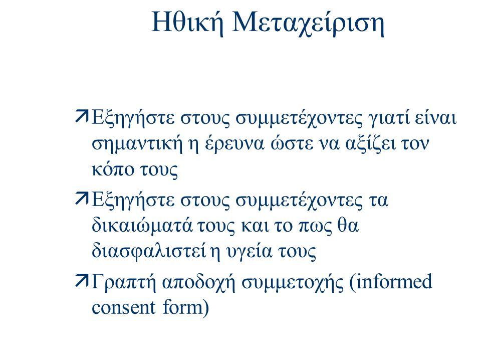 Ηθική Μεταχείριση äΕξηγήστε στους συμμετέχοντες γιατί είναι σημαντική η έρευνα ώστε να αξίζει τον κόπο τους äΕξηγήστε στους συμμετέχοντες τα δικαιώματά τους και το πως θα διασφαλιστεί η υγεία τους äΓραπτή αποδοχή συμμετοχής (informed consent form)