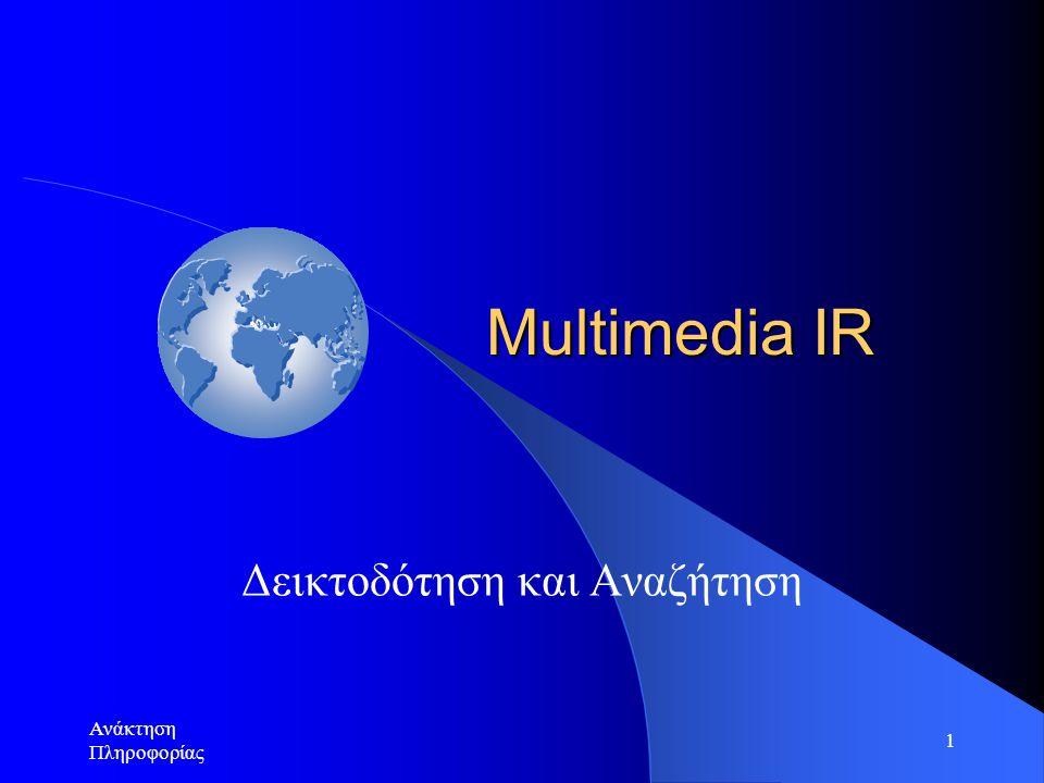 Ανάκτηση Πληροφορίας 1 Multimedia IR Multimedia IR Δεικτοδότηση και Αναζήτηση