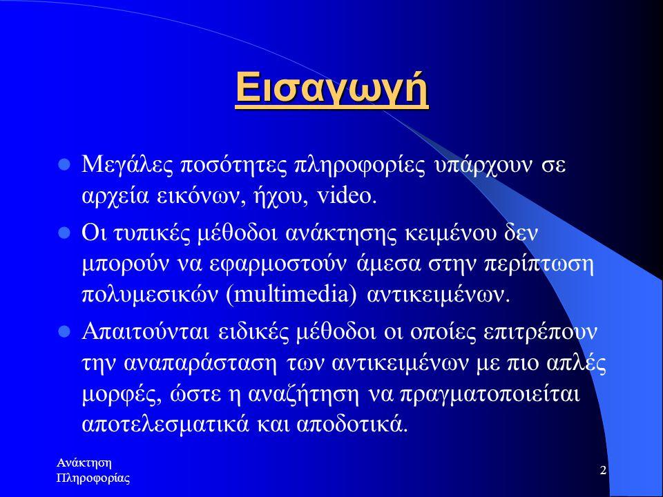 Ανάκτηση Πληροφορίας 23 Καμπύλες Κάλυψης Χώρου 0 1 2 3 4 5 6 7 8 9 10 11 12 13 14 15 0 1 2 3 32103210 Κατά στήλες