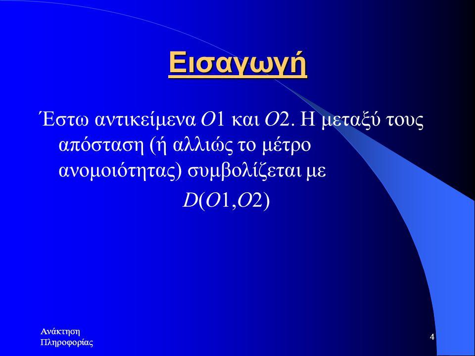 Ανάκτηση Πληροφορίας 4 Εισαγωγή Έστω αντικείμενα Ο1 και Ο2.