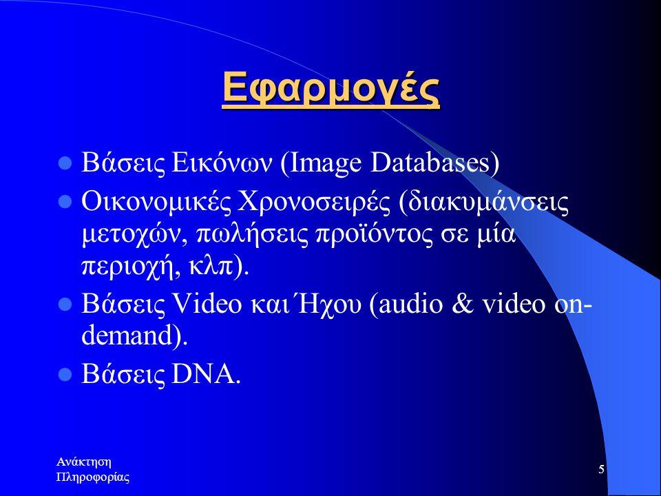 Ανάκτηση Πληροφορίας 5 Εφαρμογές Βάσεις Εικόνων (Image Databases) Οικονομικές Χρονοσειρές (διακυμάνσεις μετοχών, πωλήσεις προϊόντος σε μία περιοχή, κλπ).