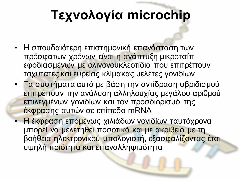http://www.rsc.org/errorpage.asp?404;http://www.rsc.org:80/Publishing/ ChemicalBiology/Volume/2006/8/Quick_PCR_microchip.asp