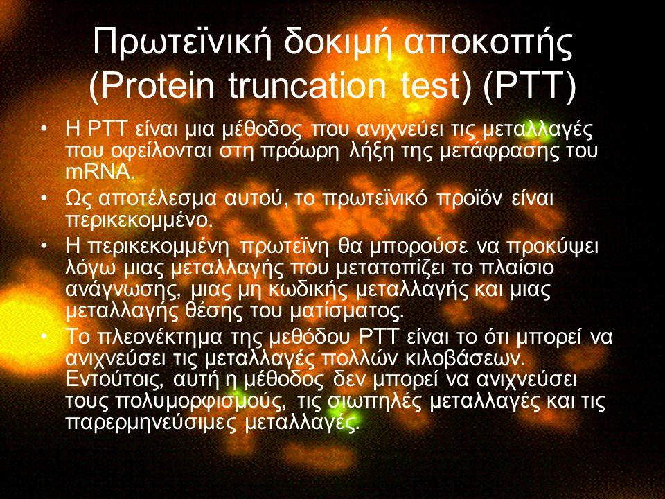 Πρωτεϊνική δοκιμή αποκοπής (Protein truncation test) (PTT) Η PTT είναι μια μέθοδος που ανιχνεύει τις μεταλλαγές που οφείλονται στη πρόωρη λήξη της μετάφρασης του mRNA.