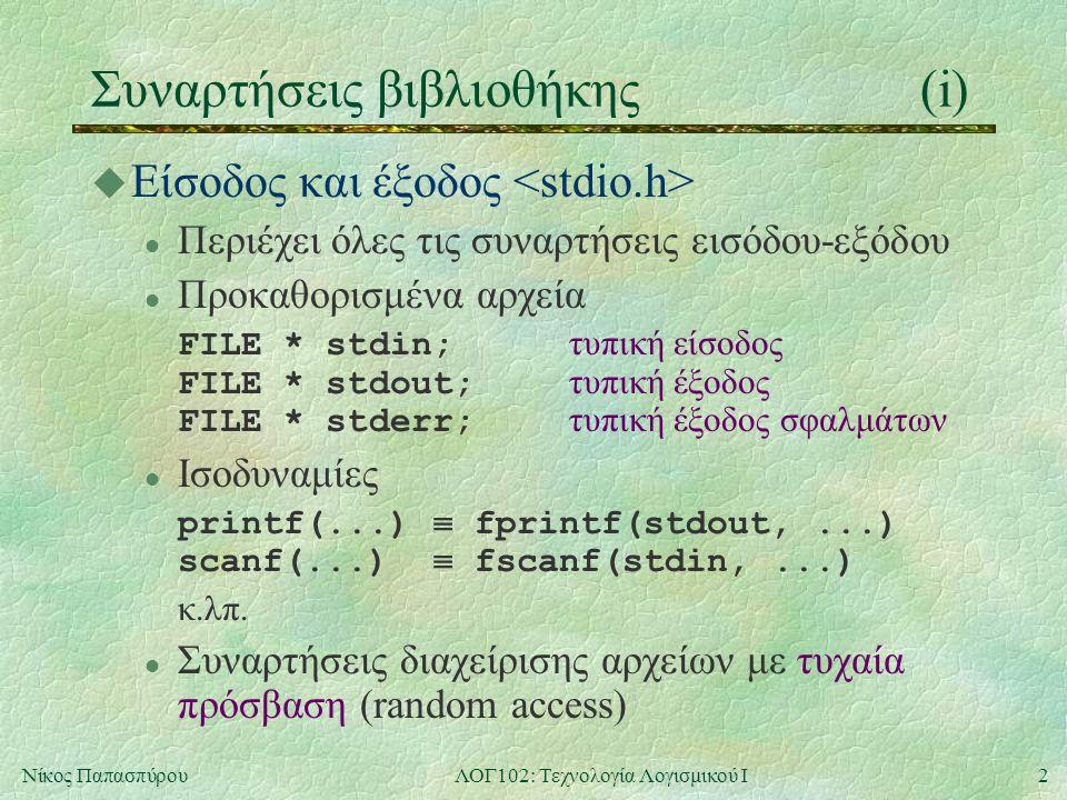 3Νίκος ΠαπασπύρουΛΟΓ102: Τεχνολογία Λογισμικού Ι Συναρτήσεις βιβλιοθήκης(ii) u Διαχείριση συμβολοσειρών l size_t strlen (const char * s); Μέτρηση αριθμού χαρακτήρων της συμβολοσειράς s.