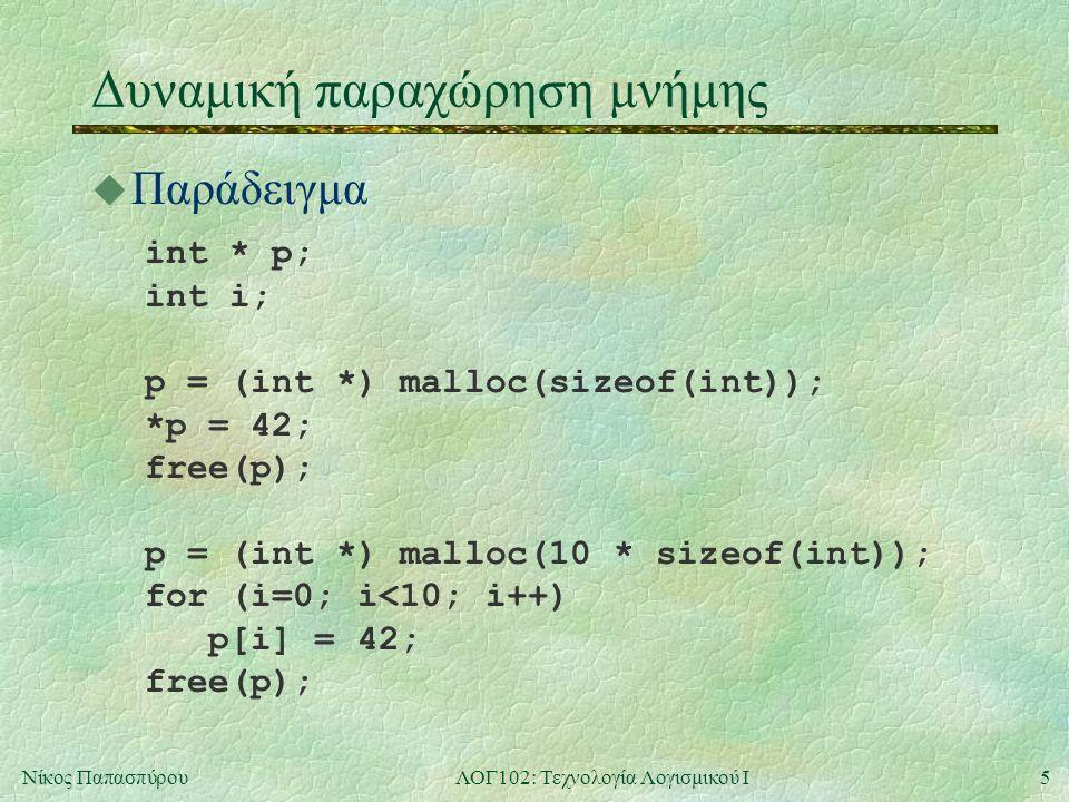 16Νίκος ΠαπασπύρουΛΟΓ102: Τεχνολογία Λογισμικού Ι Κανόνες αναγνωσιμότητας(iii) u Επιλογή κατάλληλων ονομάτων l Περιγραφικά ονόματα c=0;count=0; l Χρήση μεγάλων αναγνωριστικών mlmaximum_length l Χρήση πεζών/κεφαλαίων ή underscore averagepriceperyear averagePricePerYear average_price_per_year l Χρήση επωνύμων σταθερών ή macros tax = 0.21 * (income - 2000); tax = TAX_RATE * (income - NON_TAXABLE);