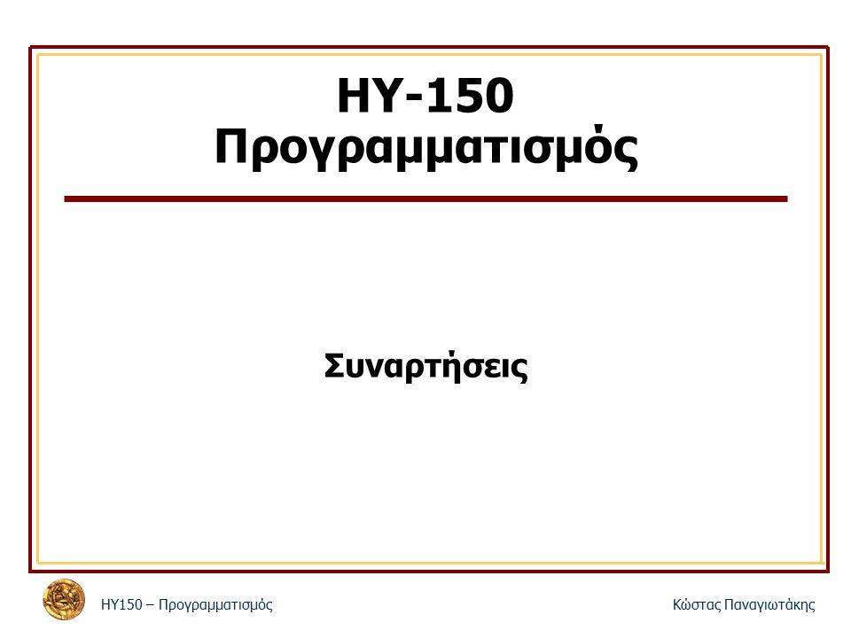ΗΥ150 – ΠρογραμματισμόςΚώστας Παναγιωτάκης ΗΥ-150 Προγραμματισμός Συναρτήσεις