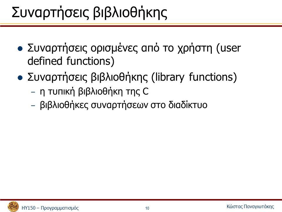 ΗΥ150 – Προγραμματισμός Κώστας Παναγιωτάκης 10 Συναρτήσεις βιβλιοθήκης Συναρτήσεις ορισμένες από το χρήστη (user defined functions) Συναρτήσεις βιβλιο