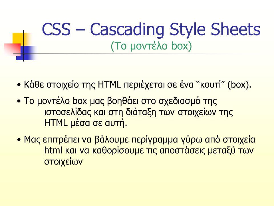 CSS – Cascading Style Sheets (γενική ιδιότητα border για όλες τις πλευρές) p { border: 5px solid red; } Αυτή είναι μια παράγραφος κειμένου.