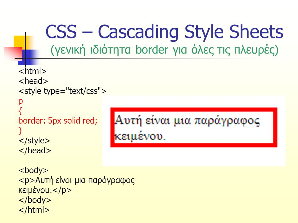 CSS – Cascading Style Sheets (γενική ιδιότητα border για όλες τις πλευρές) p { border: 5px solid red; } Αυτή είναι μια παράγραφος κειμένου.