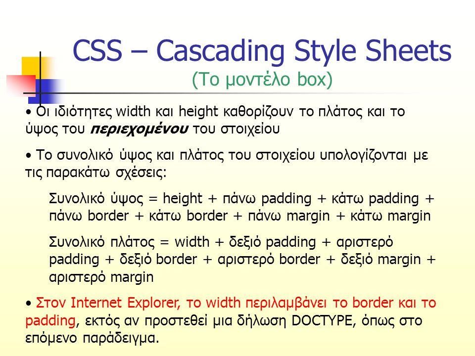 CSS – Cascading Style Sheets (Το μοντέλο box) div.ex { width:220px; padding:10px; border:5px solid gray; margin:0px; } Η παραπάνω γραμμή έχει πλάτος 250px.