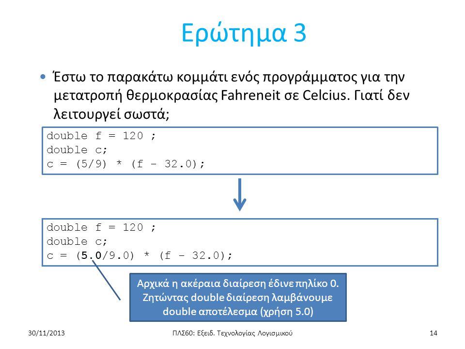 Περικλείουν («wrap») αντικείμενα τα οποία αντιμετωπίζονται ως πρωτογενείς τύποι δεδομένων class Rectangle{ int length, breadth; void show(int x, int y){ length = x; breadth = y; } int calculate(){ return(length * breadth); } public class EnterValuesFromKeyboard{ public static void main(String[] args) { Rectangle rectangle = new Rectangle(); int a = Integer.parseInt(args[0]); // args[0] is converted to int int b = Integer.parseInt(args[1]); // args[1] is converted to int rectangle.show(a, b); System.out.println( you have entered these values : + a + and + b); int area = rectangle.calculate(); System.out.println( area of a rectangle is : + area); } Primitive Wrapper Classes int Integer double Double ΠΛΣ60: Εξειδ.