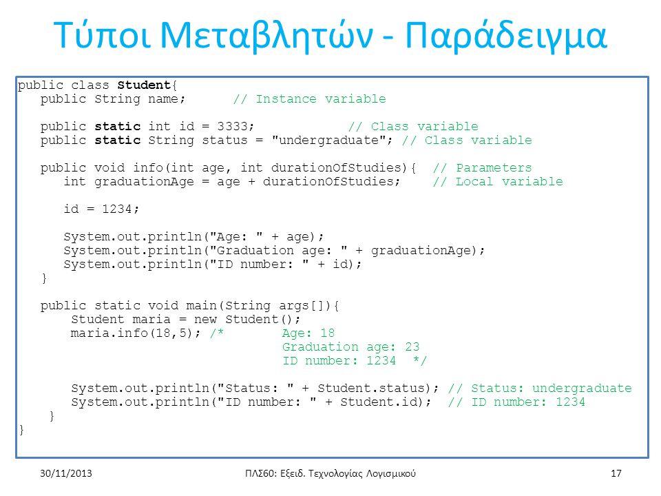 Εισαγωγή στο BlueJ To BlueJ είναι ένα ακαδημαϊκό ολοκληρωμένο περιβάλλον ανάπτυξης λογισμικού.