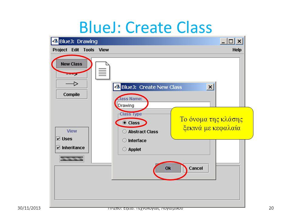 BlueJ: Επεξεργασία με διπλό κλικ στην κλάση 30/11/2013ΠΛΣ60: Εξειδ.