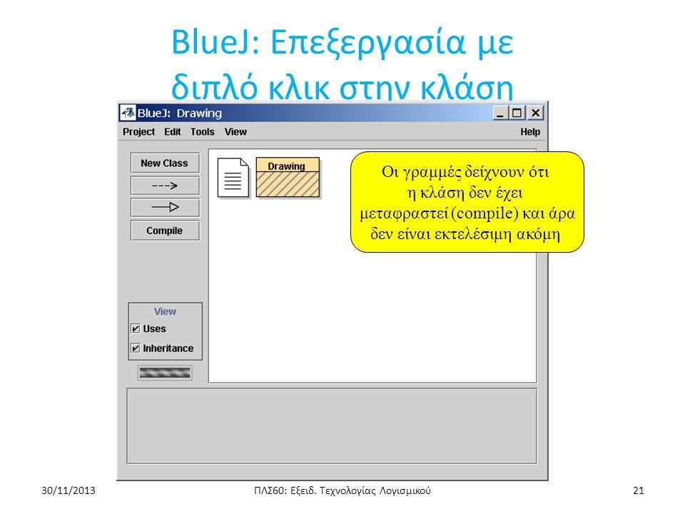 BlueJ: Εκτέλεση με διπλό κλικ στην κλάση 30/11/2013ΠΛΣ60: Εξειδ.