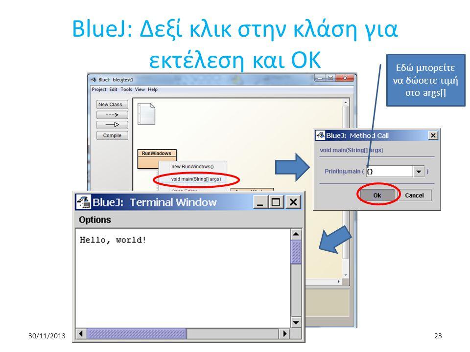 BlueJ: tips.30/11/2013ΠΛΣ60: Εξειδ.