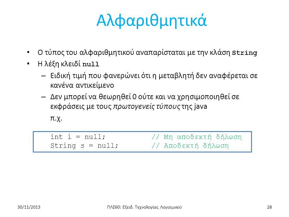 ΣυμβολισμόςΧαρακτήρας που αναπαρίσταται \nNewline (0x0a) \rCarriage return (0x0d) \fFormfeed (0x0c) \bBackspace (0x08) \sSpace (0x20) \ttab \ Double quote \ Single quote \\backslash \dddOctal character (ddd) \uxxxxHexadecimal UNICODE character (xxxx) Ειδικοί Χαρακτήρες (Escape Sequences) ΠΛΣ60: Εξειδ.