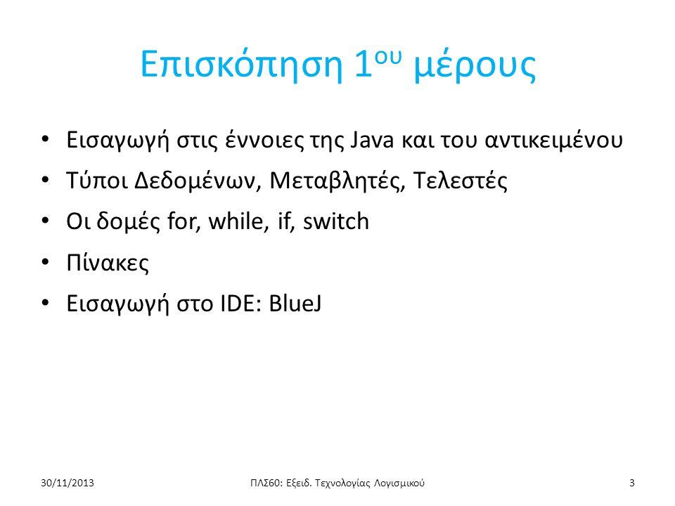 Χρήσιμα Links Περιβάλλον BlueJ: http://www.bluej.org/download/download.html http://www.bluej.org/download/download.html Java Standard Edition 7 Download: http://www.oracle.com/technetwork/java/javase/downloads/index.html http://www.oracle.com/technetwork/java/javase/downloads/index.html Java SE 7 API Specification: http://docs.oracle.com/javase/7/docs/api/ http://docs.oracle.com/javase/7/docs/api/ Java Platform SE 7 Documentation: http://docs.oracle.com/javase/7/docs/ http://docs.oracle.com/javase/7/docs/ ΠΛΣ60: Εξειδ.