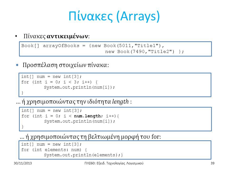 Δήλωση πολυδιάστατου πίνακα: dataype arrayName = new datatype[size1][size2]...