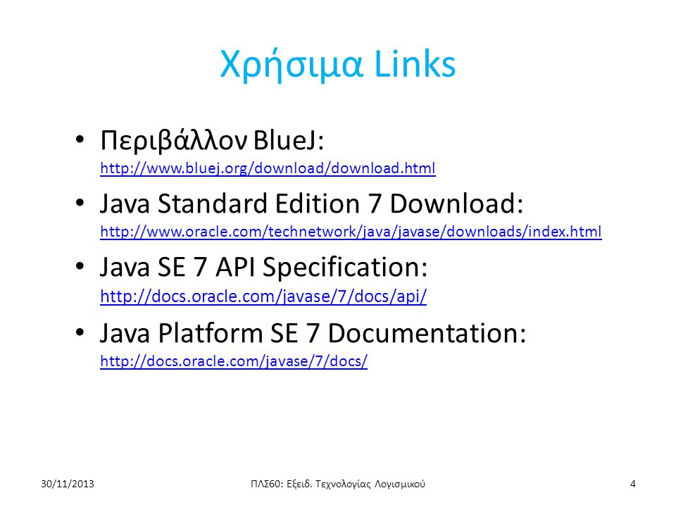 Χρήσιμα Links Περιβάλλον BlueJ: http://www.bluej.org/download/download.html http://www.bluej.org/download/download.html Java Standard Edition 7 Downlo
