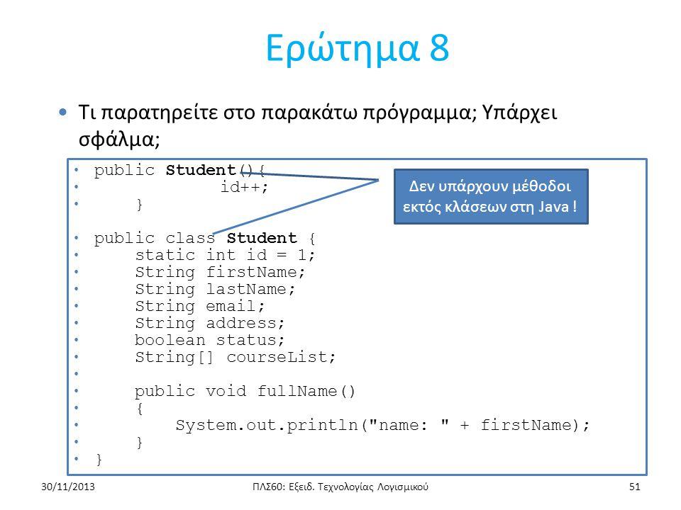 Κατηγορίες Μεθόδων Μέθοδοι κλάσης (Class methods) Δηλώνονται με τη λέξη-κλειδί static Μπορούν να κληθούν απευθείας με το όνομα της κλάσης, χωρίς να απαιτείται η δημιουργία στιγμιοτύπου: Συνήθως χρησιμοποιούνται για να προσπελαστούν οι μεταβλητές κλάσης (static) Student.staticMethodName(agrs) // encouraged maria.staticMethodName(args) // discouraged Μέθοδοι στιγμιοτύπου (Instance methods) Συσχετίζονται με ένα αντικείμενο και χρησιμοποιούν τις μεταβλητές στιγμιοτύπου ΠΛΣ60: Εξειδ.
