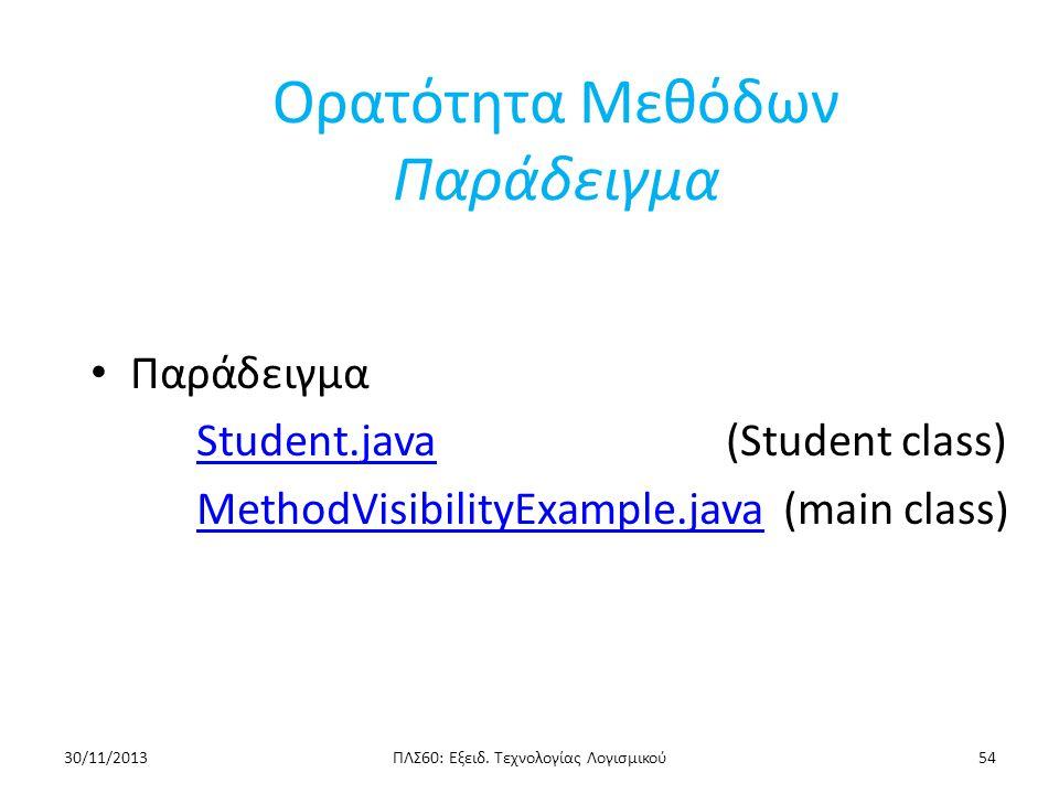 Όταν χρησιμοποιείται με μεταβλητές τύπου κλάσης, ο τελεστής ανάθεσης (=) παράγει δυο μεταβλητές που αναφέρονται (ονοματίζουν) το ίδιο αντικείμενο – Αυτή η συμπεριφορά είναι πολύ διαφορετική από τη συμπεριφορά που επιδεικνύει με μεταβλητές primitive τύπου – Επίσης, ο έλεγχος για ισότητα (==) συμπεριφέρεται διαφορετικά για μεταβλητές τύπου κλάσης – Ο τελεστής == ελέγχει μόνο ότι δυο μεταβλητές τύπου κλάσης έχουν την ίδια διεύθυνση μνήμης Διαφορετικά από τη μέθοδο equals, δεν ελέγχει ότι οι instance variables έχουν τις ίδιες τιμές Δυο αντικείμενα σε δυο διαφορετικές τοποθεσίες (μνήμης) των οποίων οι instance variables έχουν ακριβώς τις ίδιες τιμές, θα συγκρίνονταν ως not equal Χρήση του = και == με Μεταβλητές Τύπου Κλάσης ΠΛΣ60: Εξειδ.