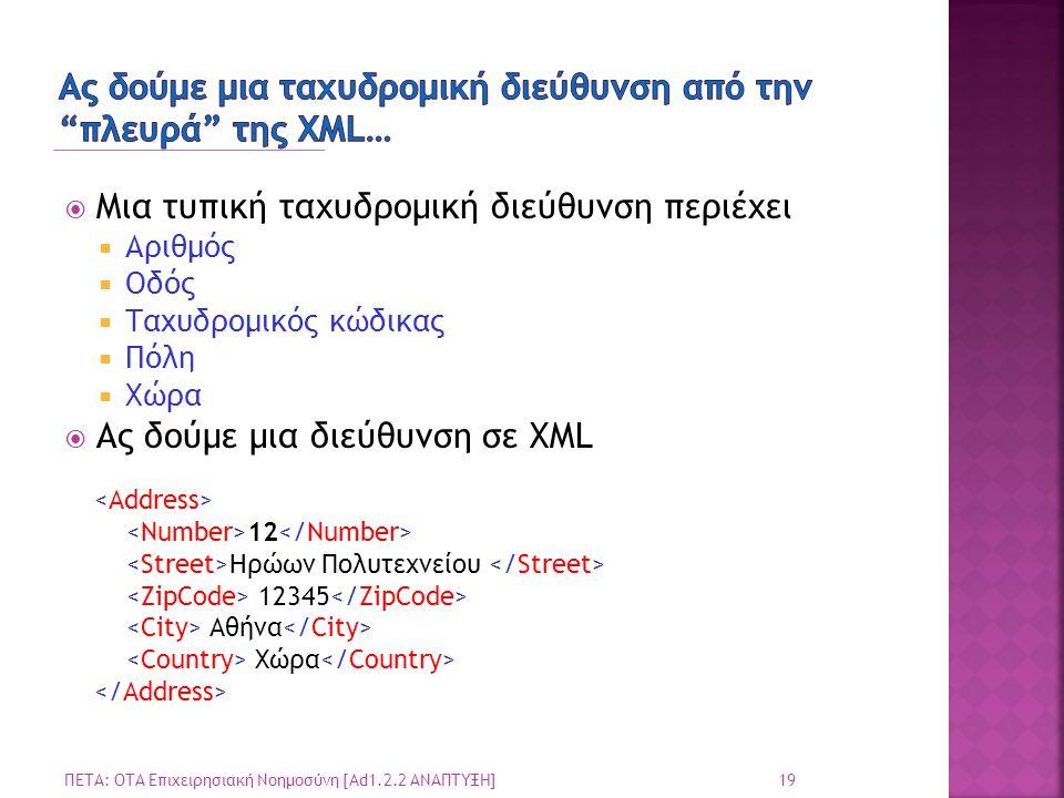  Μια τυπική ταχυδρομική διεύθυνση περιέχει  Αριθμός  Οδός  Ταχυδρομικός κώδικας  Πόλη  Χώρα  Ας δούμε μια διεύθυνση σε XML 19 ΠΕΤΑ: ΟΤΑ Επιχειρησιακή Νοημοσύνη [Ad1.2.2 ΑΝΑΠΤΥΞΗ] 12 Ηρώων Πολυτεχνείου 12345 Αθήνα Χώρα