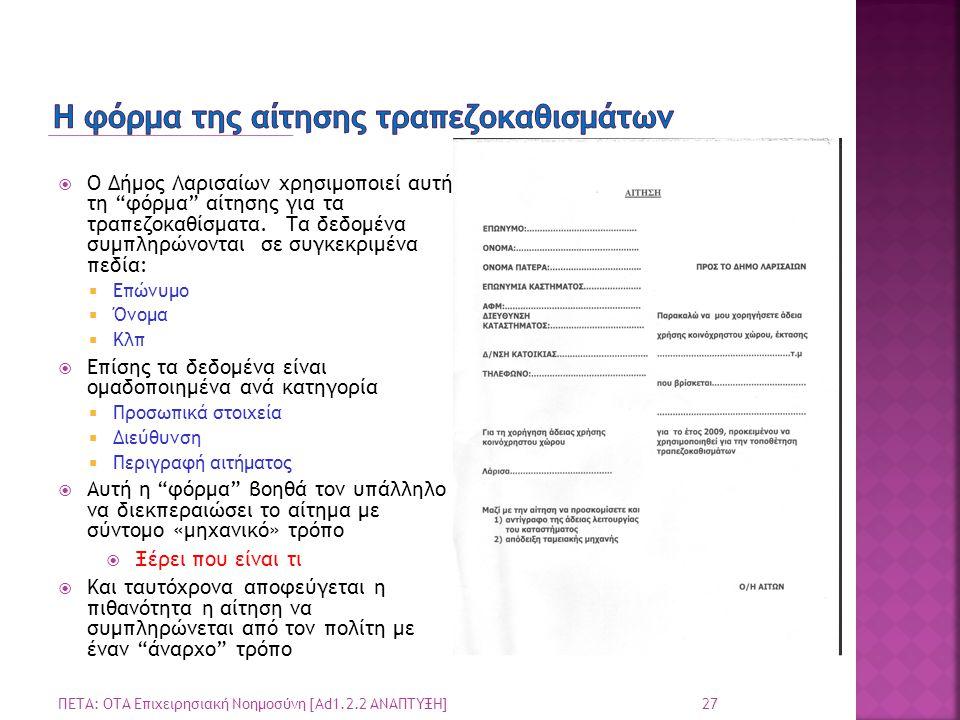 27 ΠΕΤΑ: ΟΤΑ Επιχειρησιακή Νοημοσύνη [Ad1.2.2 ΑΝΑΠΤΥΞΗ]  Ο Δήμος Λαρισαίων χρησιμοποιεί αυτή τη φόρμα αίτησης για τα τραπεζοκαθίσματα.