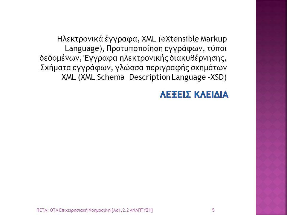 Ηλεκτρονικά έγγραφα, XML (eXtensible Markup Language), Προτυποποίηση εγγράφων, τύποι δεδομένων, Έγγραφα ηλεκτρονικής διακυβέρνησης, Σχήματα εγγράφων, γλώσσα περιγραφής σχημάτων XML (XML Schema Description Language -XSD) 5 ΠΕΤΑ: ΟΤΑ Επιχειρησιακή Νοημοσύνη [Ad1.2.2 ΑΝΑΠΤΥΞΗ]