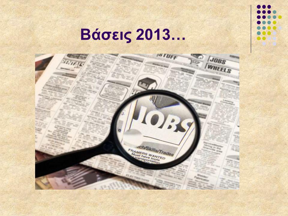 Βάσεις 2013…