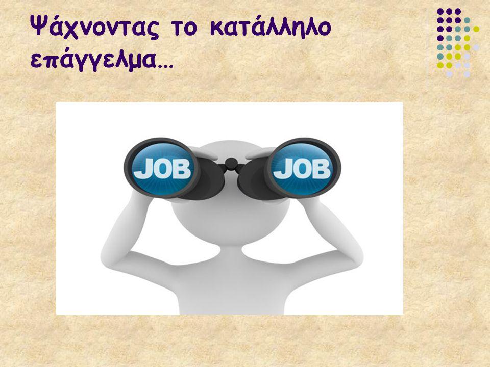 Ψάχνοντας το κατάλληλο επάγγελμα…