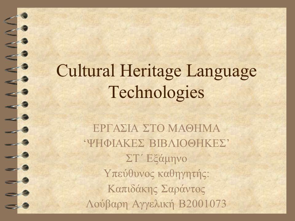 Cultural Heritage Language Technologies ΕΡΓΑΣΙΑ ΣΤΟ ΜΑΘΗΜΑ 'ΨΗΦΙΑΚΕΣ ΒΙΒΛΙΟΘΗΚΕΣ' ΣΤ΄ Εξάμηνο Υπεύθυνος καθηγητής: Καπιδάκης Σαράντος Λούβαρη Αγγελική