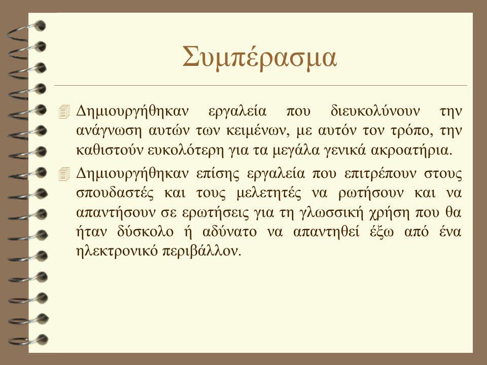 Συμπέρασμα 4 Δημιουργήθηκαν εργαλεία που διευκολύνουν την ανάγνωση αυτών των κειμένων, με αυτόν τον τρόπο, την καθιστούν ευκολότερη για τα μεγάλα γενι