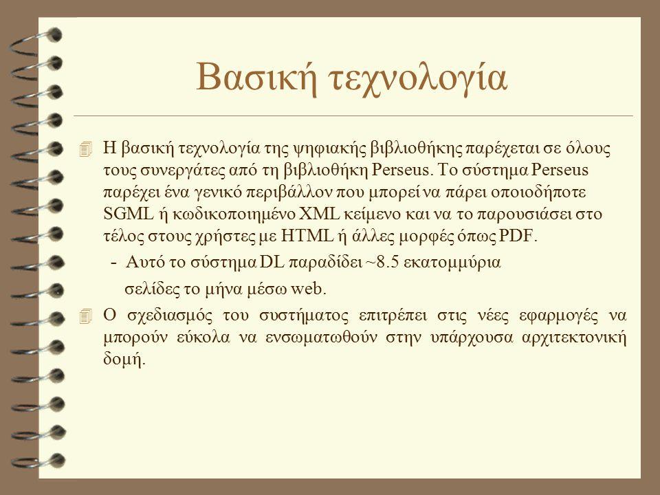 Βασική τεχνολογία 4 Η βασική τεχνολογία της ψηφιακής βιβλιοθήκης παρέχεται σε όλους τους συνεργάτες από τη βιβλιοθήκη Perseus. Το σύστημα Perseus παρέ