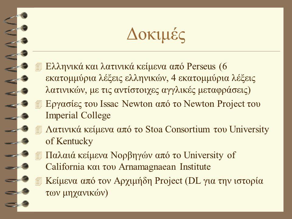 Δοκιμές 4 Ελληνικά και λατινικά κείμενα από Perseus (6 εκατομμύρια λέξεις ελληνικών, 4 εκατομμύρια λέξεις λατινικών, με τις αντίστοιχες αγγλικές μεταφράσεις) 4 Εργασίες του Issac Newton από το Newton Project του Imperial College 4 Λατινικά κείμενα από το Stoa Consortium του University of Kentucky 4 Παλαιά κείμενα Νορβηγών από το University of California και του Arnamagnaean Institute 4 Κείμενα από τον Αρχιμήδη Project (DL για την ιστορία των μηχανικών)