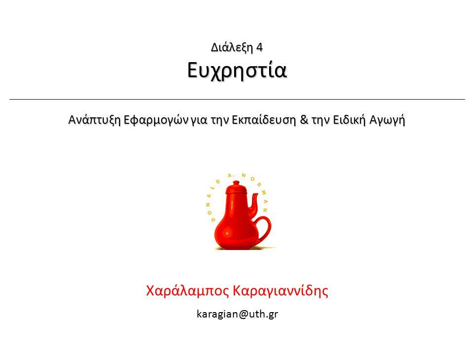 Χ. Καραγιαννίδης, ΠΘ-ΠΤΕΑΑνάπτυξη Εφαρμογών για την ΕΕΑ Διάλεξη 4: Ευχρηστία 1/27 5/3/2015 Διάλεξη 4 Ευχρηστία Ανάπτυξη Εφαρμογών για την Εκπαίδευση &