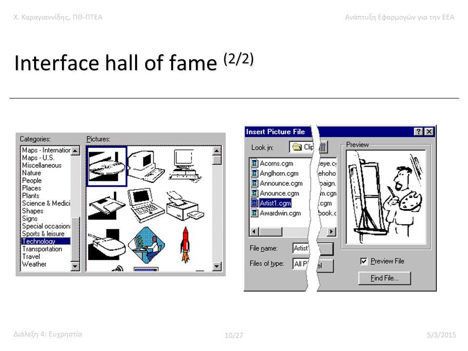 Χ. Καραγιαννίδης, ΠΘ-ΠΤΕΑΑνάπτυξη Εφαρμογών για την ΕΕΑ Διάλεξη 4: Ευχρηστία 10/27 5/3/2015 Interface hall of fame (2/2)