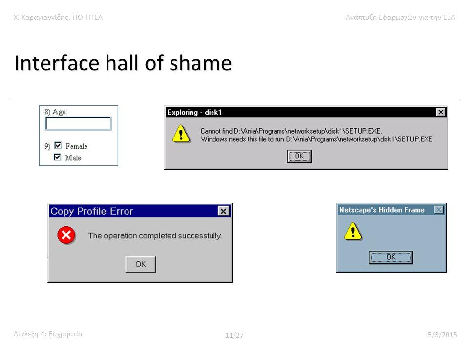Χ. Καραγιαννίδης, ΠΘ-ΠΤΕΑΑνάπτυξη Εφαρμογών για την ΕΕΑ Διάλεξη 4: Ευχρηστία 11/27 5/3/2015 Interface hall of shame