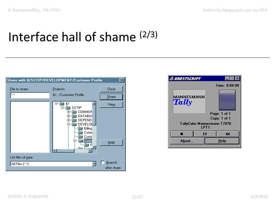Χ. Καραγιαννίδης, ΠΘ-ΠΤΕΑΑνάπτυξη Εφαρμογών για την ΕΕΑ Διάλεξη 4: Ευχρηστία 12/27 5/3/2015 Interface hall of shame (2/3)