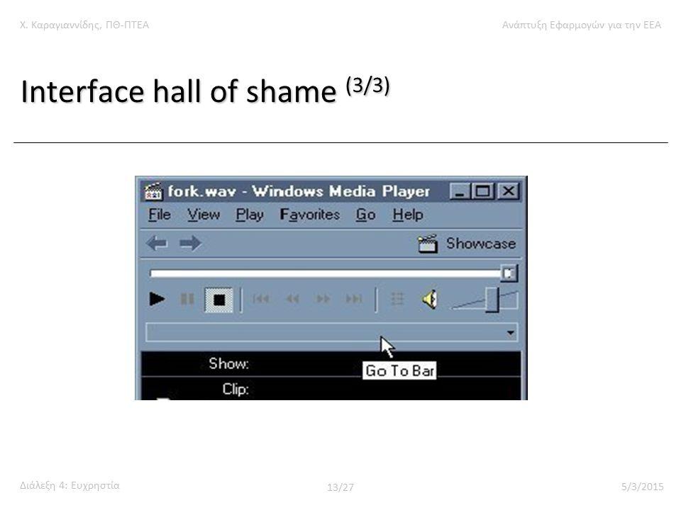 Χ. Καραγιαννίδης, ΠΘ-ΠΤΕΑΑνάπτυξη Εφαρμογών για την ΕΕΑ Διάλεξη 4: Ευχρηστία 13/27 5/3/2015 Interface hall of shame (3/3)