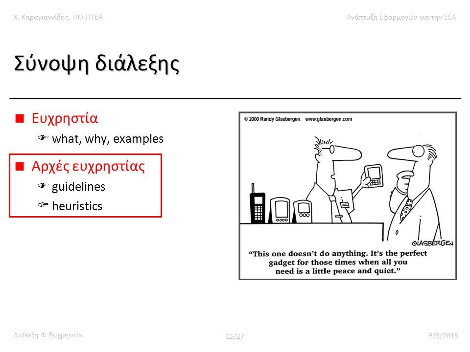 Χ. Καραγιαννίδης, ΠΘ-ΠΤΕΑΑνάπτυξη Εφαρμογών για την ΕΕΑ Διάλεξη 4: Ευχρηστία 15/27 5/3/2015 Σύνοψη διάλεξης Ευχρηστία  what, why, examples Αρχές ευχρ