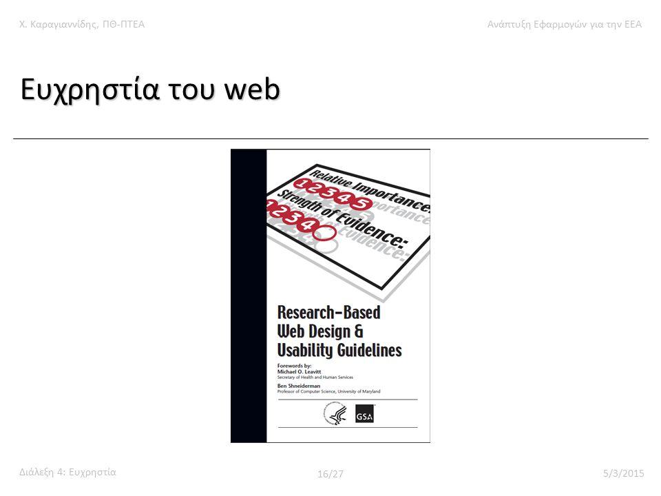 Χ. Καραγιαννίδης, ΠΘ-ΠΤΕΑΑνάπτυξη Εφαρμογών για την ΕΕΑ Διάλεξη 4: Ευχρηστία 16/27 5/3/2015 Ευχρηστία του web
