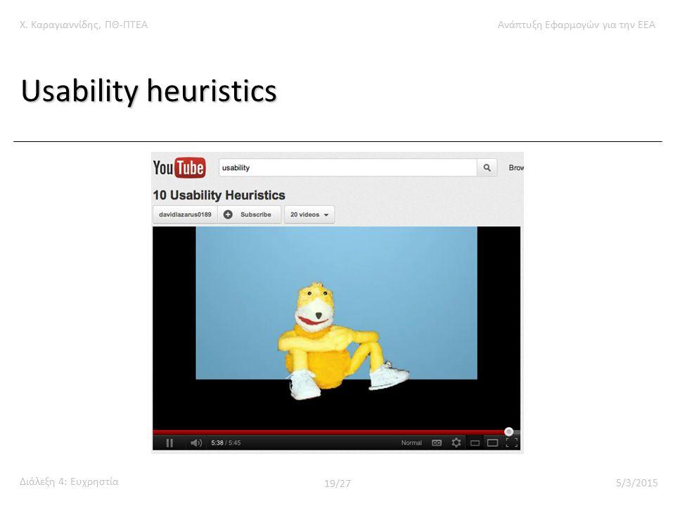 Χ. Καραγιαννίδης, ΠΘ-ΠΤΕΑΑνάπτυξη Εφαρμογών για την ΕΕΑ Διάλεξη 4: Ευχρηστία 19/27 5/3/2015 Usability heuristics